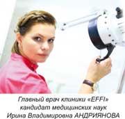 Главный врач клиники «EFFI», кандидат медицинских наук, Ирина Владимировна АНДРИЯНОВА