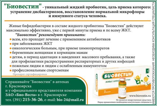 """""""Биовестин"""" - уникальный жидкий пробиотик"""