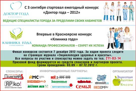 """Ежегодный конкурс """"Доктор года - 2012"""", Красноярск"""