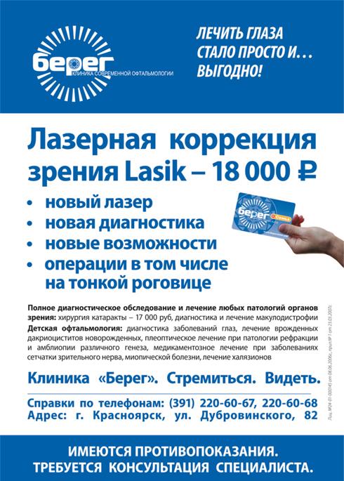 """Клиника современной офтальмологии """"Берег"""", Красноярск"""