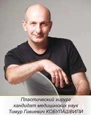 Пластический хирург, кандидат медицинских наук, Тимур Гивиевич КОБУЛАШВИЛИ