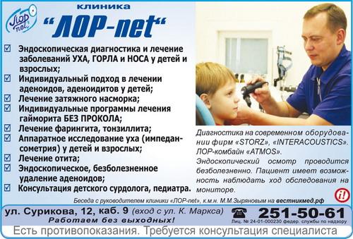Клиника «ЛОР-net»