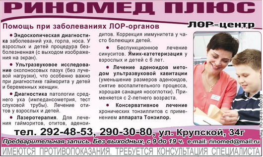 "ЛОР-центр ""РИНОМЕД-ПЛЮС"""
