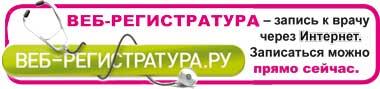 Веб-регистратура.ру - запись к врачу через Интернет