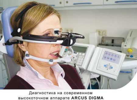Диагностика на современном  высокоточном аппарате ARCUS DIGMA