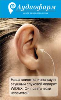 Центр здорового слуха «АУДИОФАРМ»