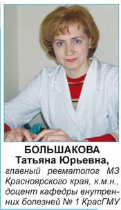 Большакова Татьяна Юрьевна