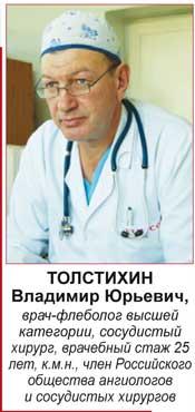 Толстихин Владимир Юрьевич