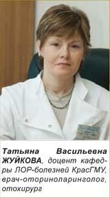 Жуйкова Татьяна Васильевна