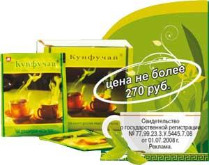 Аптеки, где можно приобрести чай «Кунфу»