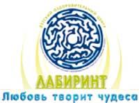 Детский оздоровительный центр «ЛАБИРИНТ», Красноярск