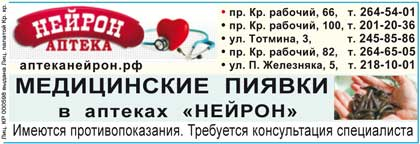"Аптека ""Нейрон"". Медицинские пиявки."