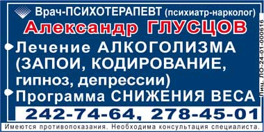 Психотерапевт Александр Глусцов