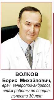 Волков Борис Михайлович, врач венеролог-андролог