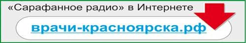 Сарафанное радио в Интернете - врачи-красноярска.рф