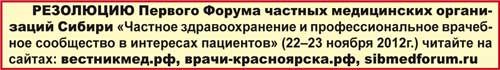 Резолюция Первого Форума частных медицинских организаций Сибири