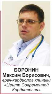 Боронин Максим Борисович