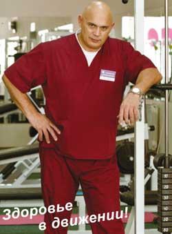 Сергей Михайлович БУБНОВСКИЙ  –  профессор, доктор медицинских наук, основатель современной кинезитерапии, автор замечательных книг по оздоровлению для людей с проблемами суставов.