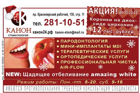 "Стоматология ""КАНОН"""