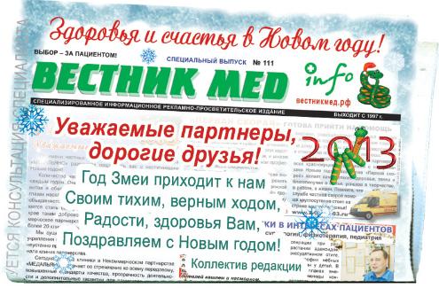 Здоровья и счастья в Новом Году!