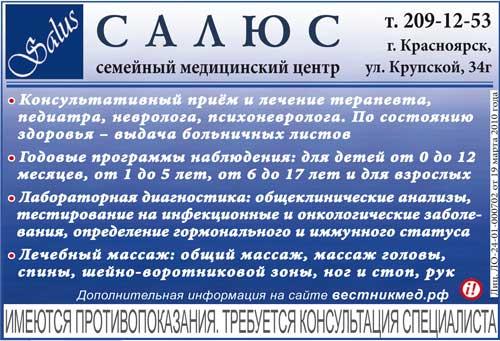 """Семейный медицинский центр """"САЛЮС"""""""