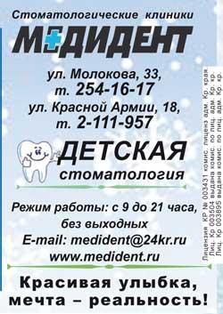 medident-logo-ny