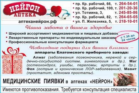 Аптека Нейрон, медицинские пиявки Красноярск