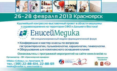 XXI специализированный медико-фармацевтический форум