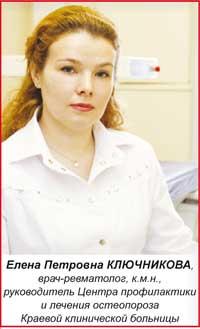 Елена Петровна Ключникова, ревматолог
