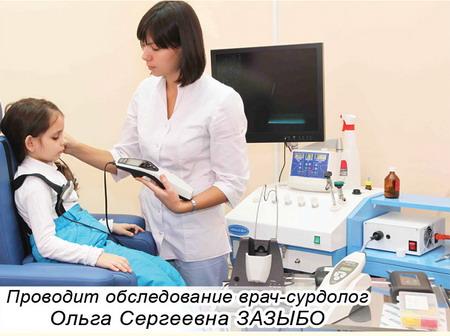 Врач-сурдолог Ольга Сергеевна Зазыбо