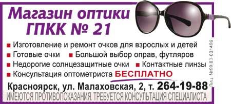 Магазин оптики ГПКК №21