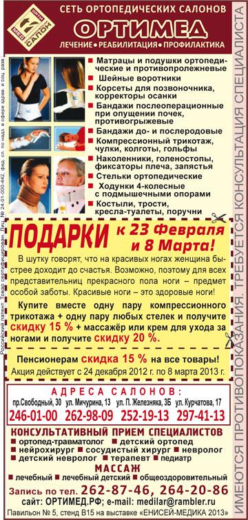 """Сеть ортопедических салонов """"Ортимед"""": лечение, реабилитация, профилактика"""