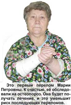 Лечение остеопороза в Красноярске
