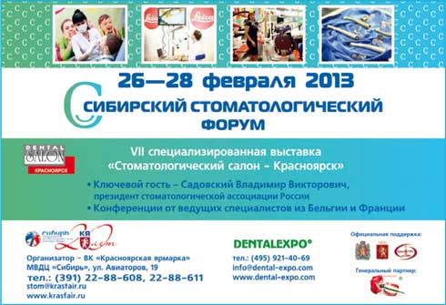 VII специализированная выставка Стоматологический салон - Красноярск