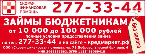 Займы без залога бюджетникам, от 10 000 до 100 000 рублей