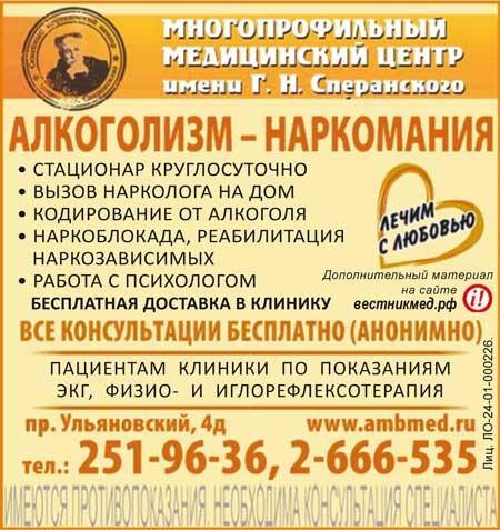 Многопрофильный медицинский центр имени Г. Н. Сперанского