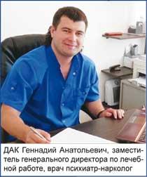 ДАК Геннадий Анатольевич, заместитель генерального директора по лечебной работе, врач психиатр-нарколог