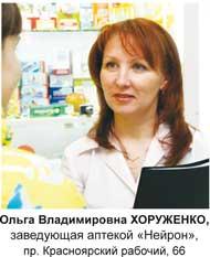 Ольга Владимировна ХОРУЖЕНКО,  заведующая аптекой «Нейрон», пр. Красноярский рабочий, 66