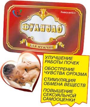 kupit-fulibao-krasnoyarsk