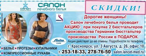 lechebnoye-belyo-krasnoyarsk