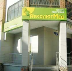 Центр здоровья «АбсолютМед»