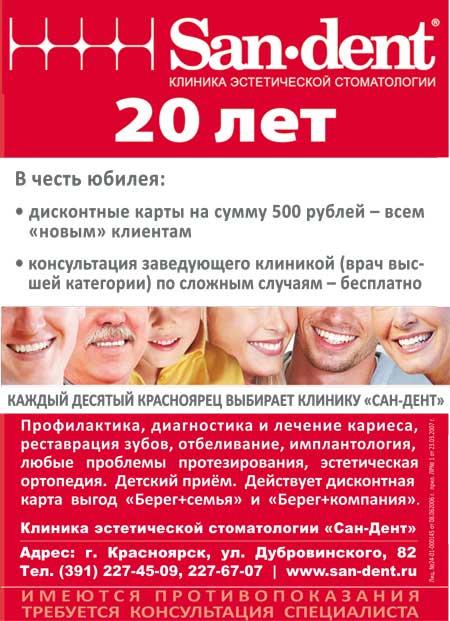 Клиника эстетической стоматологии San-Dent