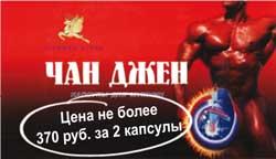 Капсулы Чан Джен, Красноярск