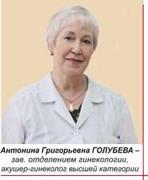 Антонина Григорьевна Голубева, зав. отделением гинекологии, врач-акушер высшей категории