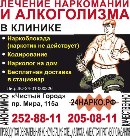 """Лечение алкоголизма и наркомании в клинике """"Чистый город"""", Красноярск"""