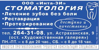 Стоматология Инта-ЗИ, Красноярск