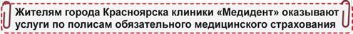 Жителям города Красноярска клиники «Медидент» оказывают услуги по полисам обязательного медицинского страхования