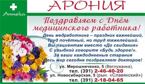 Аптеки Арония, Красноярск