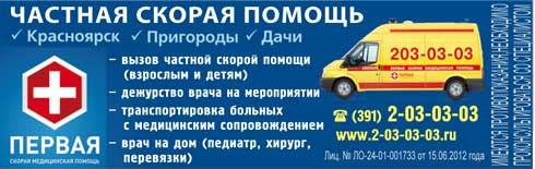 Частная скорая помощь, г. Красноярск