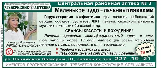 gubernskie-apteki-krasnoyarsk